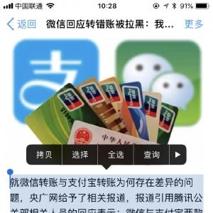 支付宝官博怒怼微信公关部就用户隐私问题的言论