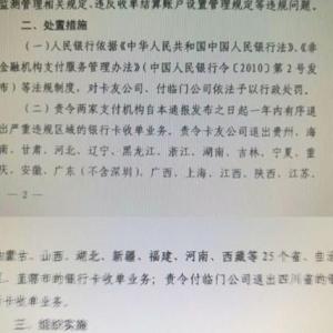 确认!卡友支付遭责令退出25省银行卡收单业务