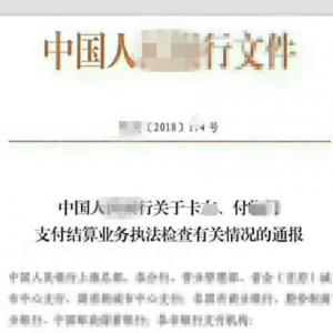 揭秘卡友退出25省的原因,七大违规问题三个违规行为