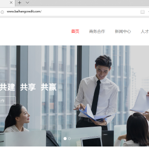"""百行征信官网正式上线,域名启用""""baihangcredit.com"""""""