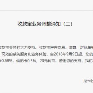 定了!9月9日起,拉卡拉收款宝调升费率至0.68%+3元