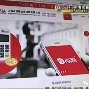 """开店宝旗下""""点刷""""跳码闹乌龙,1818黄金眼节目全程探秘"""