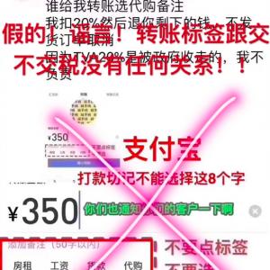支付宝转账时的备注功能被骗子利用,官方辟谣