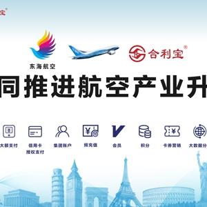 合利宝与东海航空签署合作协议 共推航空产业升级