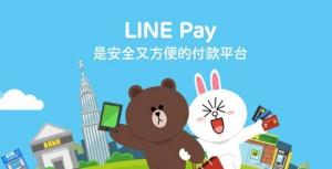LINE Pay完成超47亿台币融资,台北富邦银行、联邦银行投资