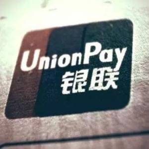 中国银联关于遏制营销活动中恶意套利行为的公告