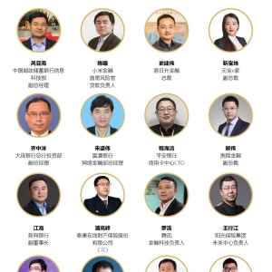 【倒计时一个月】2018中国数字金融国际论坛(Finners city 金融科技3.0) ...