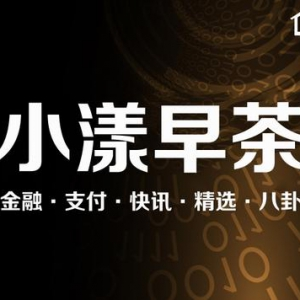 早茶|1角、5角纸币仍可流通;江苏瑞祥违规被罚36万;周大福收购支付牌照已坐实 ...