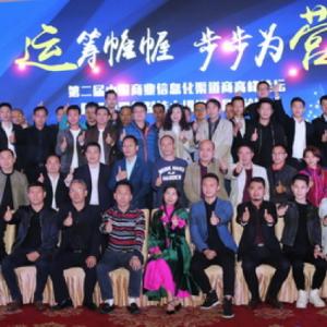 预热中国智慧零售数字化博览会,第二届中国商业信息化渠道商高峰论坛圆满召开 ...
