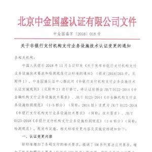 """西安ofo押金难退;中国银行""""中银闪汇""""上线;中金国盛发布变更通知 ..."""