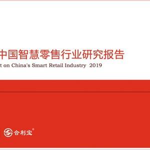 合利宝发布《2019年中国智慧零售行业研究报告》