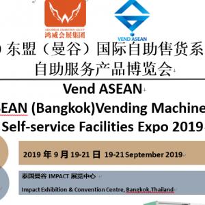 2019东盟(曼谷)国际自助售货系统与自助服务产品博览会