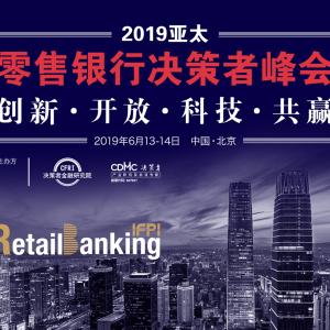 IFPI-Retail Banking亚太零售银行决策者峰会2019将于6月在京召开