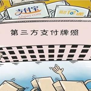 再现支付牌照交易:万辉化工拟7.9亿港元收购得仕支付