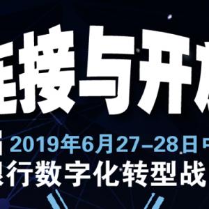 第二届商业银行数字化转型战略大会将于6月27-28日在京召开! ...