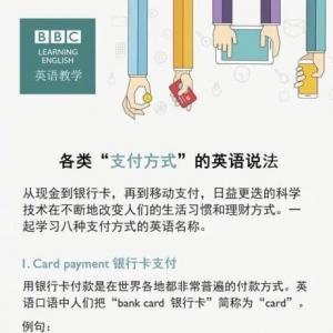 各种支付方式的实用英文表达