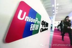 中国银联发布《套现高风险商户公告》和《风险商户公告》