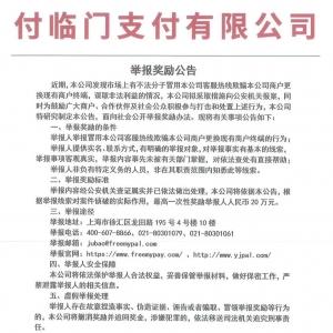 """付临门发公告,20万元征求""""冒用公司名义更换终端""""线索"""