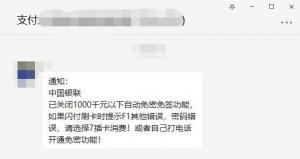 """中国银联关闭""""小额双免""""功能?官方回应:没有统一关闭"""