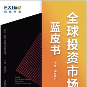 2019年FX168全球投资市场蓝皮书发布及投资地图揭晓
