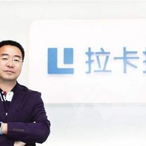 """拉卡拉明日闯关""""发审委"""",计划IPO募资20亿元!"""