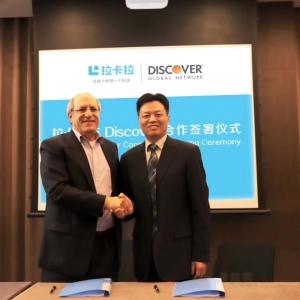 独家!拉卡拉与美国卡组织Discover签订合作协议