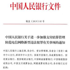 重磅!中国人民银行关于进一步加强支付结算管理防范电信网络新型违法犯罪有关事项的通 ...