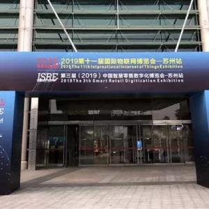 第三届(2019)中国智慧零售数字化博览会(ISRE 第三届)完美落幕 ...