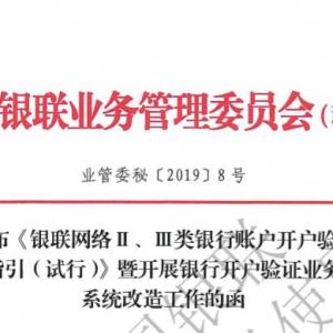 特急!中国银联发布《银联网络II、III类银行账户开户验证业务指引(试行)》 ...