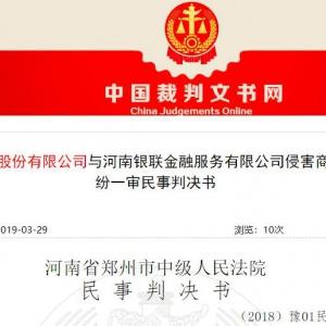 中国银联将河南银联告上法庭,后者被迫该名并支付10万元赔偿金 ...