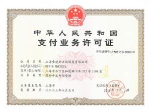 国内首张全外资支付牌照诞生,上海商业联合会退出股东行列 ...