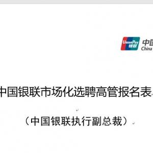 中国银联公开招聘5名副总裁,机会难得!