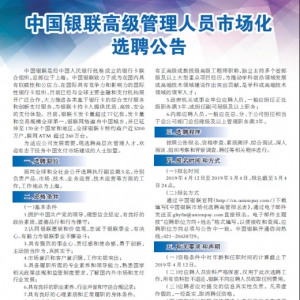 中国银联高级管理人员市场化选聘公告