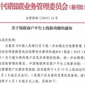 """今日起,中国银联试运行""""新增商户注册信息核验""""功能"""