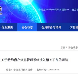 中国支付清算协会发布《关于特约商户信息管理系统接入相关工作的通知》 ...