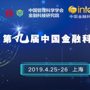 第九届中国金融科技峰会即将召开