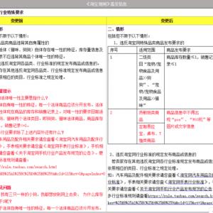 4月22日起,淘宝全面封禁POS机及周边产品!