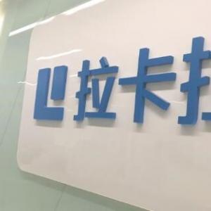 拉卡拉新股认购:投资者共弃购11.37万股