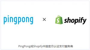 PingPong成Shopify中国官方认证支付服务商