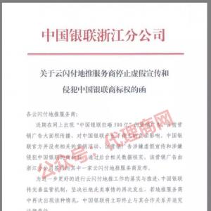 中国银联:关于云闪付地推服务商停止虚假宣传和侵犯中国银联商标权的函 ...