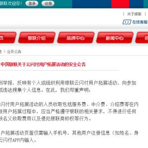 中国银联再发公告,对搜集信息、虚假宣传等问题进行了郑重声明 ...