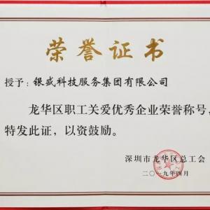 """银盛集团荣获""""龙华区职工关爱优秀企业""""称号"""