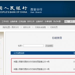 西安银行违反反洗钱法 公司及责任人遭央行罚款34万