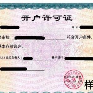 4月28日起,北京广东全面取消开户许可证!