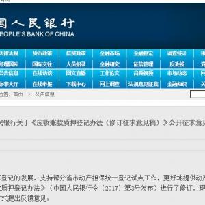 中国人民银行关于《应收账款质押登记办法(修订征求意见稿)》公开征求意见的通知 ...