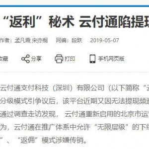 云付通被爆提现困难,北京运营中心也已人去楼空
