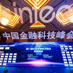 第九届中国金融科技峰会圆满落幕 众企业众志成城携手共进