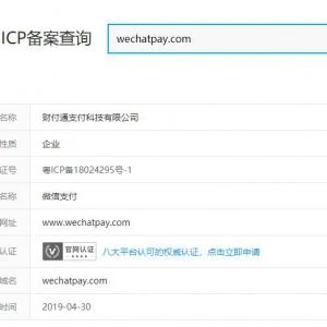"""微信支付或启用独立域名""""wechatpay.com"""""""