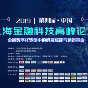 第四届中国上海金融科技高峰论坛完美落幕—一场金融科技的行业盛宴 ...