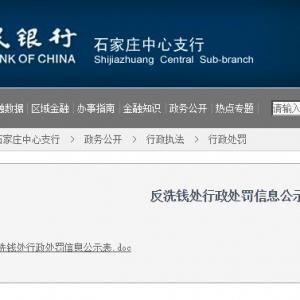 """中国进出口银行河北分行因""""违反反洗钱规定""""遭罚22万元"""